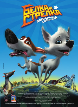 The author of the music to the first Russian 3D film presented the film «Star dogs» at the Venice film festival.
