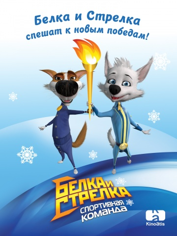 Belka and Strelka. Sports team