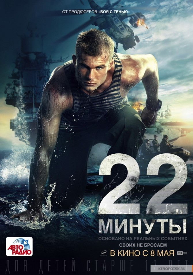 22 minutes (Action. Russia-France)