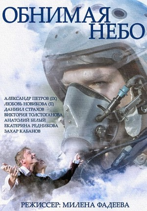 Ivan Uryupin is the author of the music of the film about the Russian aviation