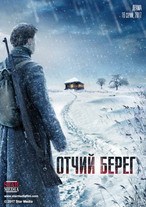 New big historical movie with music of Ivan Uryupin on the First channel.