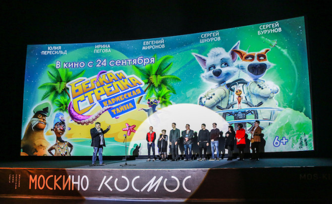 The premiere of the film «Space dogs. Tropical Adventure»